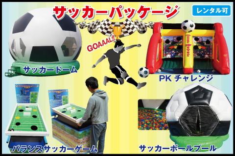 サッカーパッケージWEB