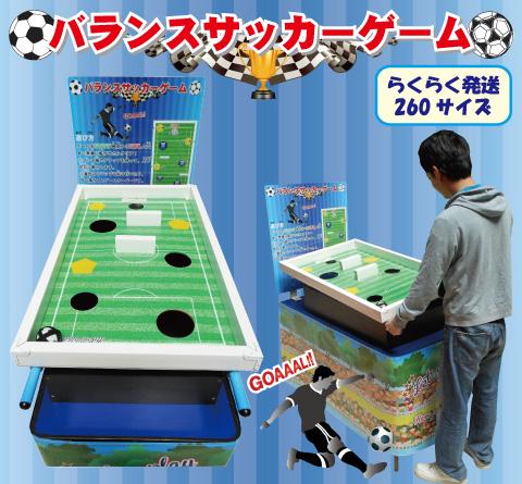 バランスサッカーゲームWEB