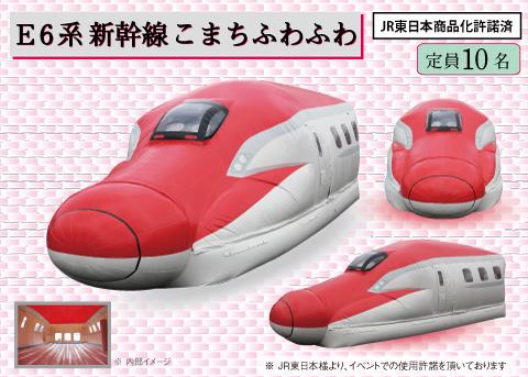 E6系新幹線こまちふわふわWEB