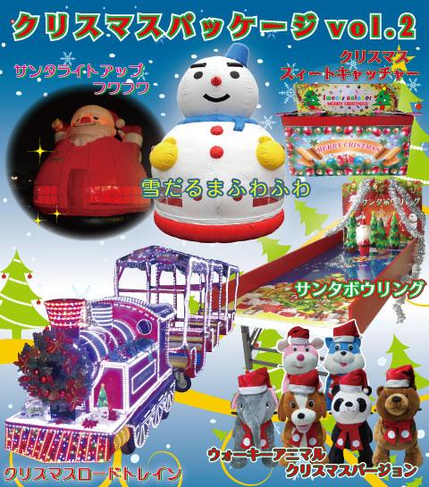 クリスマスパッケージvol2_web
