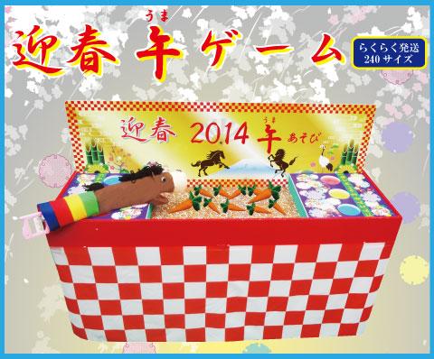 迎春_午ゲームWEB