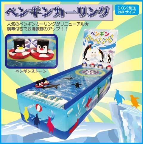 ペンギンカーリングWEB