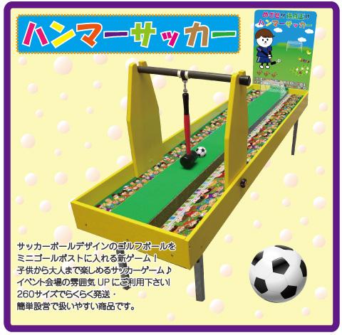 ハンマーサッカーWEB
