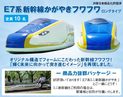 E7系新幹線かがやきフワフワWEB