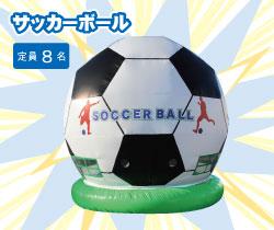 サッカーボールweb