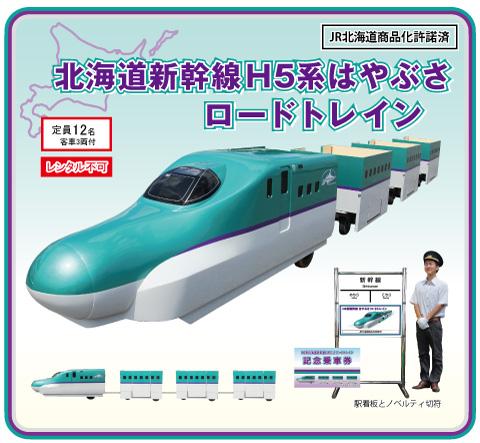 北海道新幹線H5系はやぶさ_ロードトレイン_web