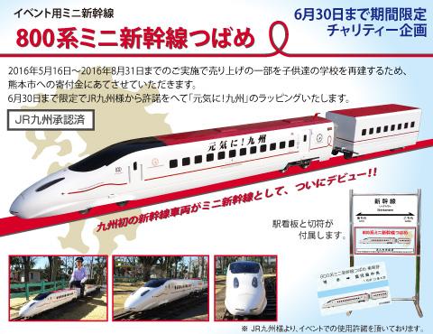 800系ミニ新幹線つばめ_WEB詳細