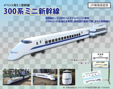 300系ミニ新幹線_web