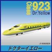 923形新幹線ドクターイエロー