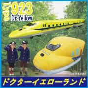 923形新幹線ドクターイエローランド