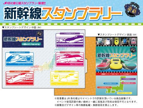 新幹線スタンプラリー_web