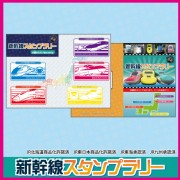 shinkansen_stamp_sn