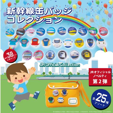 リリース新幹線缶バッジ幼稚園バッグ3_web